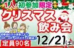 <b>いよいよ明日は、年内最後のビックイベントです( `ー´)ノ</b>
