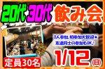 <b>1/12(日)に新潟市で、「20代30代飲み会」を開催します(^ – ^)</b>