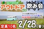 <b>2/28(金)に、新潟市で「アウトドア好き飲み会」を開催します(^ワ^)</b>