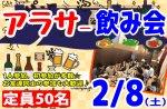 <b>2/8(土)に、新潟市で「アラサー飲み会」を開催します(^^ )ノ</b>