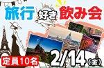<b>2/14(金)に新潟市で「旅行好き飲み会」を開催します(⌒-⌒)</b>