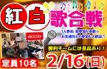 <b>新潟市で、2/16(日)に「紅白歌合戦」を開催します♪o(^0^o)</b>