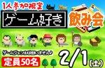 <b>2/1(土)に新潟市で「1人参加限定ゲーム好き飲み会」を開催します^^</b>