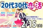 <b>2020年2月3週は、新潟で計5イベントを開催予定です^^</b>