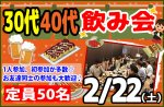 <b>新潟市で、2/22(土)に「30代40代飲み会」を開催します(・ω・)b</b>