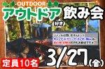<b>3/27(金)に、新潟市で「アウトドア好き飲み会」を開催します(*'∀')</b>