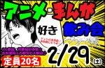 <b>2/29(土)に新潟市で「アニメ・マンガ好き飲み会」を開催します(・ω・)</b>