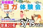 <b>新潟市で、3/15(日)に「ヨガ体験会」を開催します(^^)</b>