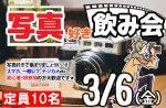 <b>【初開催♬】3/6(金)に新潟市で「写真好き飲み会」を開催します^^</b>