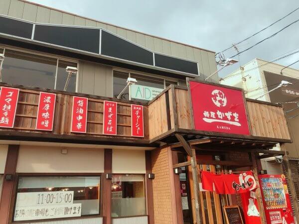 新潟市 麺屋かずを