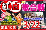 <b>新潟市で、3/22(日)に「紅白歌合戦」を開催します♪o(^0^o)</b>