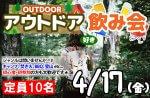 <b>4/17(金)に、新潟市で「アウトドア好き飲み会」を開催します(*^^*)</b>