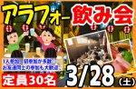 <b>3/28(土)に新潟市で、「アラフォー飲み会」を開催します(⌒ー⌒)</b>