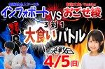 <b>4/5(日)「インフォボートvsおごせ綾 大食いバトル」詳細ページ</b>