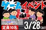 <b>新潟市で、3/28(土)に「ゲームイベント」を開催します( ̄▽ ̄)</b>