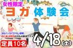 <b>【初開催♬】新潟市で、4/18(土)に「ヨガ体験会」を開催します( ᐛ )و</b>