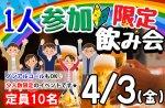 <b>4/3(金)に新潟市で「1人参加限定飲み会」を開催します(^^</b>