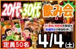 <b>4/4(土)に新潟市で、「20代30代飲み会」を開催しますo(^-^o)</b>