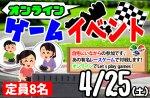 <b>4/25(土)に「オンラインゲームイベント」を開催します(*^^*)</b>
