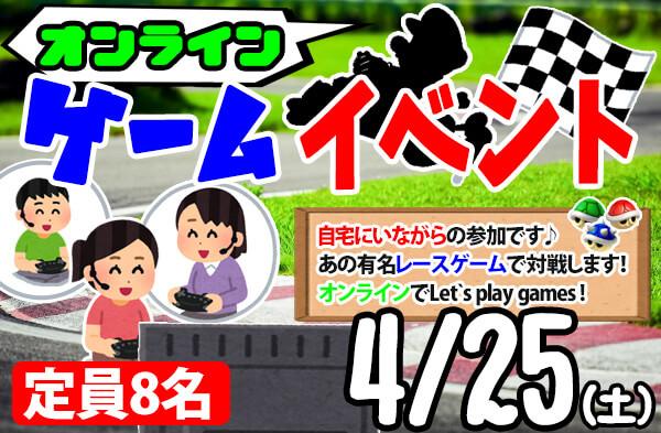 新潟 オンラインゲーム