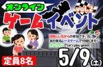 <b>5/9(土)に「オンラインゲームイベント」を開催します(^o^)</b>
