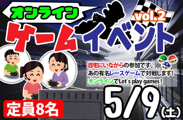 新潟 オンラインゲーム イベント