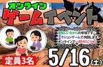 <b>5/16(土)に「オンラインゲームイベント」を開催します(´∀`)</b>
