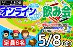 <b>5/8(金)に、「ゲーム好きオンライン飲み会」を開催します('ω')ノ</b>