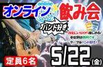 <b>5/22(金)に、「バンド好きオンライン飲み会」を開催しますo(^-^o)</b>