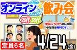 <b>4/24(金)に、「20代30代オンライン飲み会」を開催します(^-^)</b>