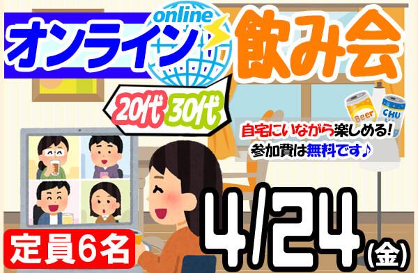 新潟 20代30代オンライン飲み会