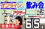 <b>6/5(金)に、「アラサーオンライン飲み会」を開催します(^-^)</b>