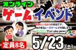 <b>5/23(土)に「オンラインゲームイベント」を開催しますΞ(´δ∇δρ⌒q</b>
