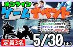 <b>5/30(土)に「オンラインゲームイベント」を開催します○>゚Д゚<○</b>