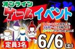 <b>6/6(土)に「オンラインゲームイベント」を開催しますo(・ロ・)</b>