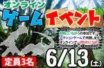 <b>6/13(土)に「オンラインゲームイベント」を開催しますヽ(^^)</b>