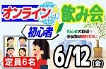 <b>6/12(金)に、「初心者オンライン飲み会」を開催します(*´▽`*)</b>