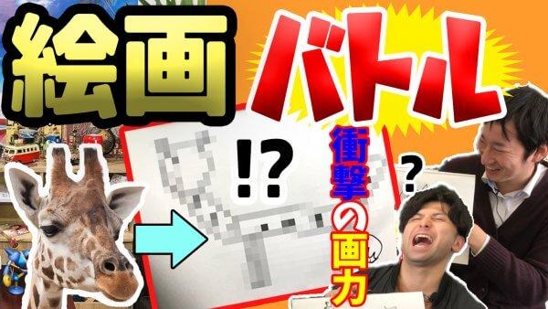 新潟 日常ブログ画像 絵画バトル
