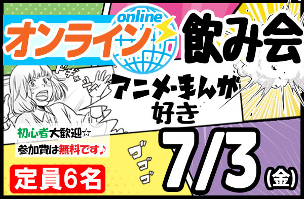 新潟 アニメマンガ好きオンライン飲み会