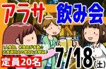 <b>7/18(土)に、新潟市で「アラサー飲み会」を開催します(^^ゞ</b>