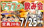<b>7/25(土)に新潟市で、「アラフォー飲み会」を開催します(b゚v`*)</b>