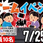 <b>新潟市で、7/25(土)に「ゲームイベント」を開催します(*^-^*)</b>