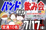 <b>7/17(金)に、新潟市で「バンド好き飲み会」を開催します(/・ω・)/</b>