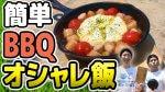 <b>新作動画は、BBQのおしゃれ料理に挑戦しました(`・ω・´)</b>