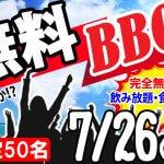 <b>無料BBQは、7/10(金)12時~受付開始です^^</b>
