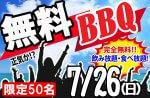 <b>7/26(日)新潟市で「参加費無料BBQ」を、開催します(^O^)/</b>