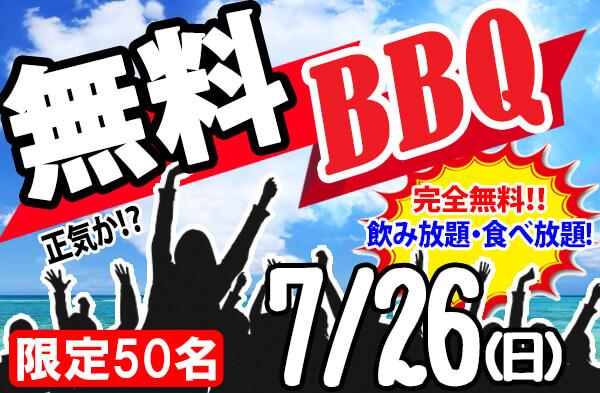 新潟 無料BBQ