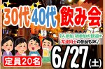 <b>新潟市で、6/27(土)に「30代40代飲み会」を開催します(^▽^@)</b>
