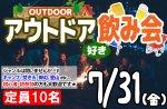 <b>7/31(金)に、新潟市で「アウトドア好き飲み会」を開催します(*´▽`*)</b>