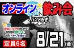 <b>8/21(金)に、「バンド好きオンライン飲み会」を開催します(#^^#)</b>